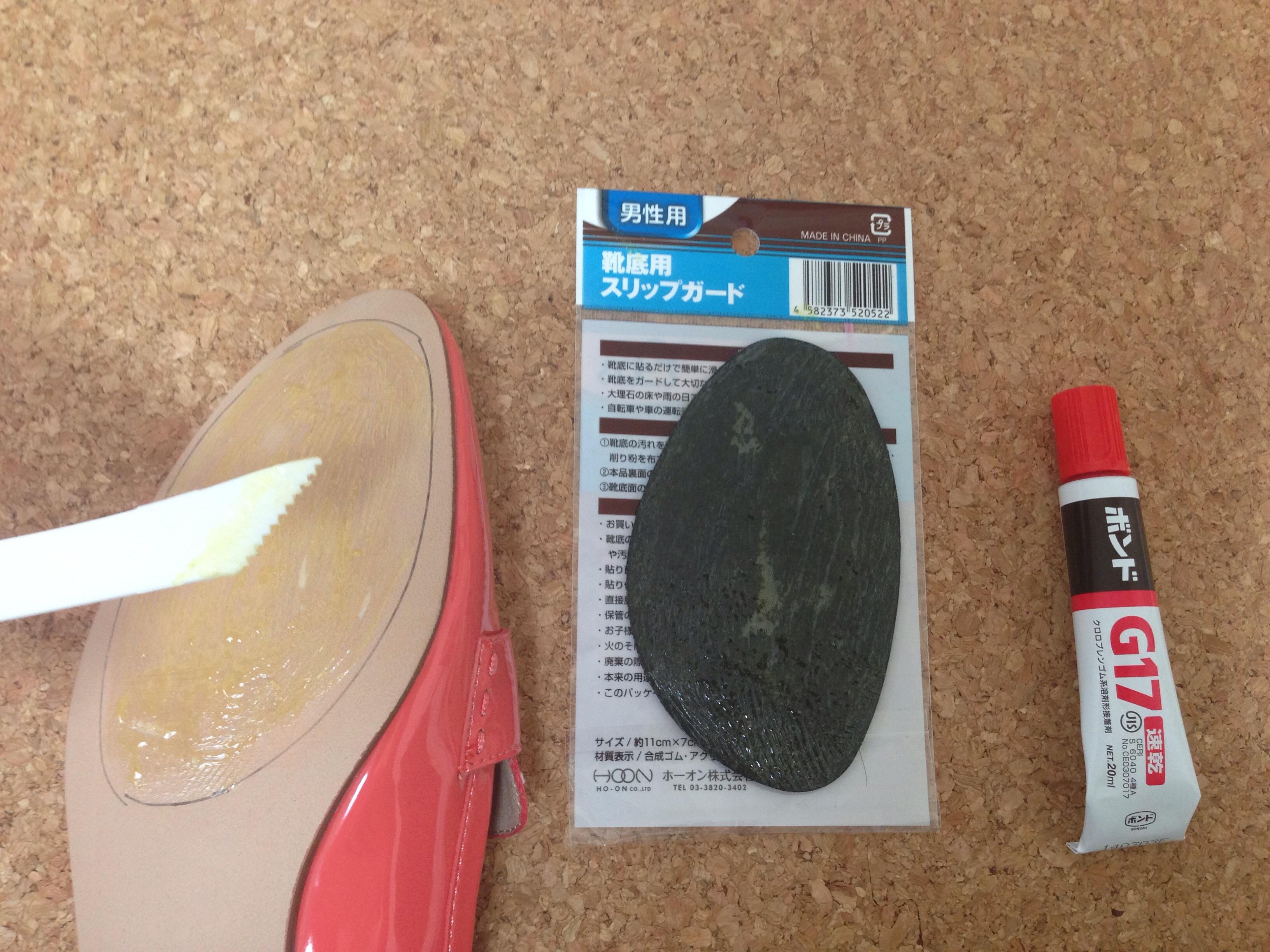 滑り止めの裏と靴底にボンドを塗り、靴底に貼り付けて圧迫します。 (ボンドを塗る前にペンで印をつけておくと便利です)